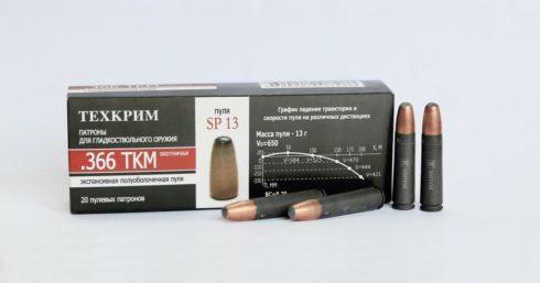 Патроны Техкрим к.366ТКМ FMJ-2 бм13 (20 шт.)