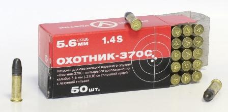 Патроны КСПЗ к.5,6 МК Охотник 370С лат/г(50 шт.)