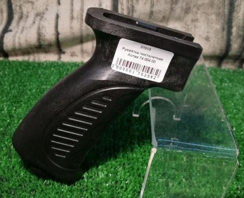 Рукоятка пистолетная Аспак 74.004.00